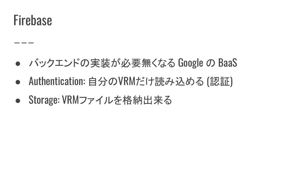 Firebase ● バックエンドの実装が必要無くなる Google の BaaS ● Aut...