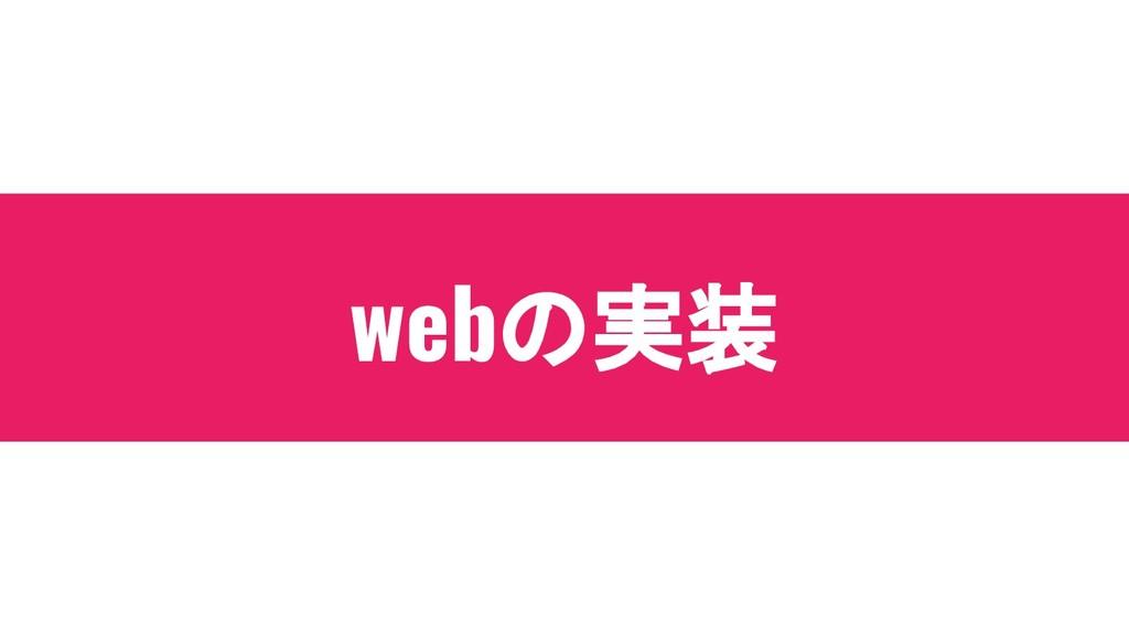 webの実装