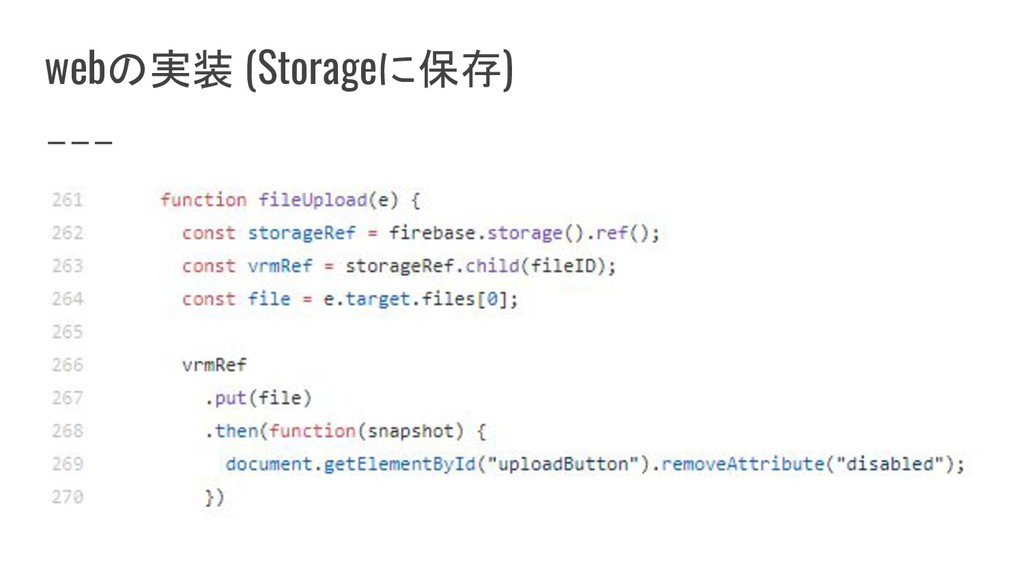webの実装 (Storageに保存)