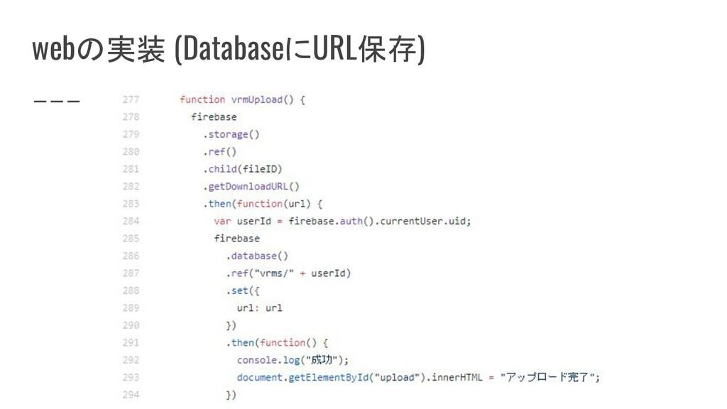 webの実装 (DatabaseにURL保存)