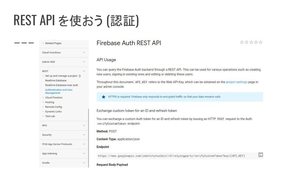 REST API を使おう (認証)