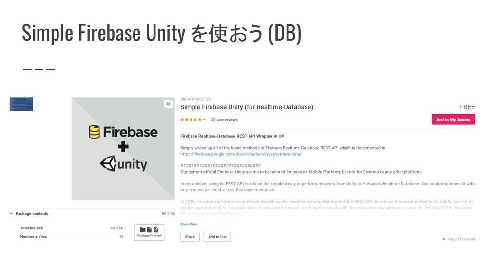 Simple Firebase Unity を使おう (DB)