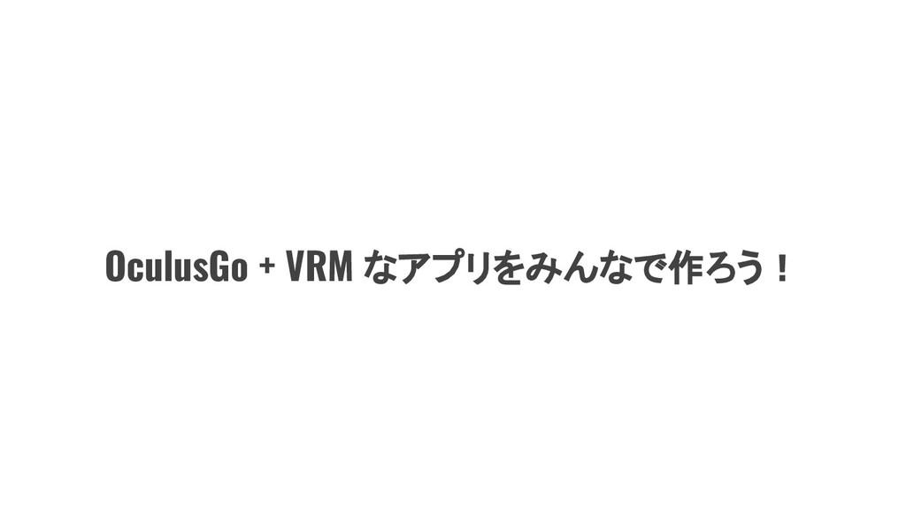 OculusGo + VRM なアプリをみんなで作ろう!