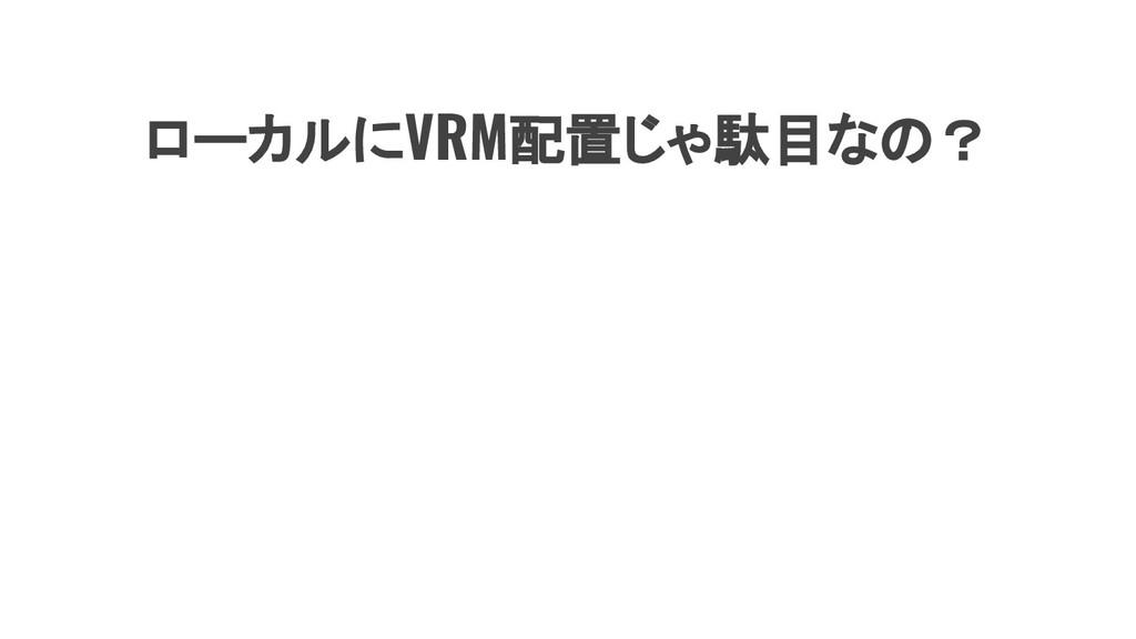 ローカルにVRM配置じゃ駄目なの?