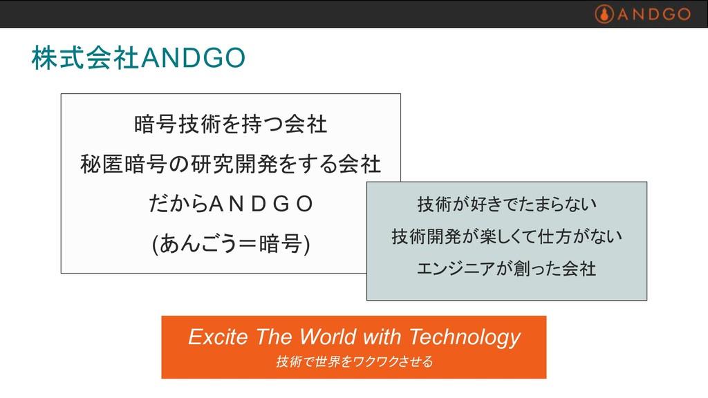 株式会社 A N D G O 暗号技術を持つ会社 秘匿暗号の研究開発をする会社 だからA N ...
