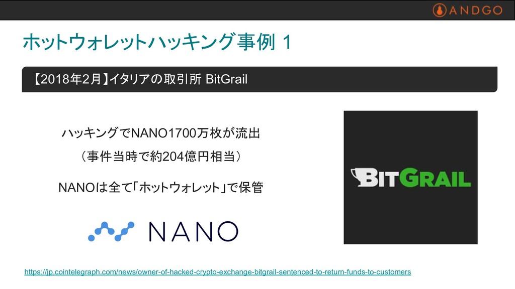 ハッキングでNANO1700万枚が流出 (事件当時で約204億円相当) NANOは全て「ホット...