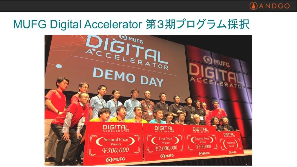MUFG Digital Accelerator 第3期プログラム採択