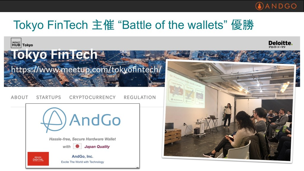 "Tokyo FinTech 主催 ""Battle of the wallets"" 優勝"