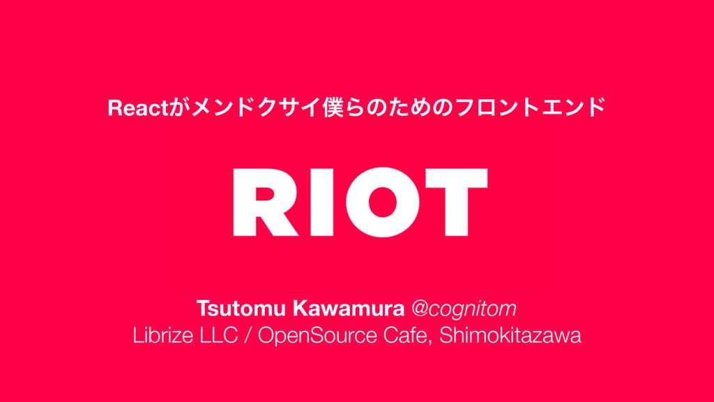 Tsutomu Kawamura @cognitom Librize LLC / OpenSo...