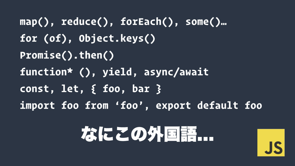 map(), reduce(), forEach(), some()… for (of), O...
