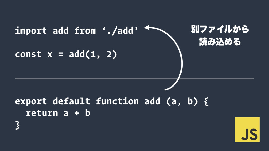import add from './add' const x = add(1, 2) exp...