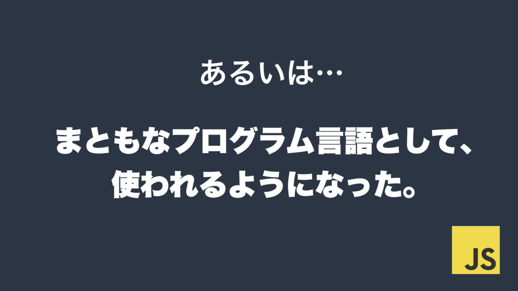 ͋Δ͍ʜ ·ͱͳϓϩάϥϜݴޠͱͯ͠ɺ ΘΕΔΑ͏ʹͳͬͨɻ