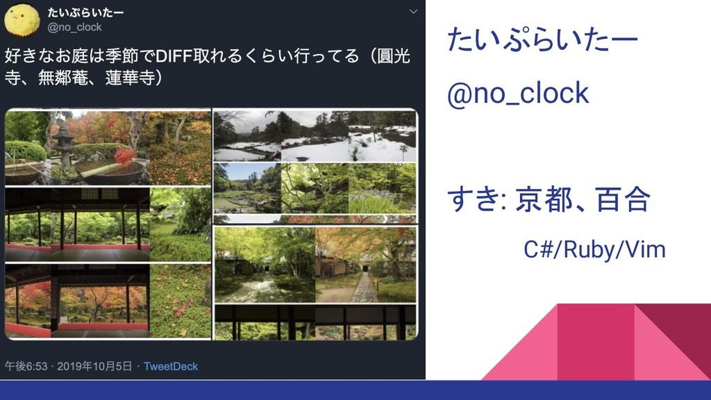 たいぷらいたー @no_clock すき: 京都、百合 C#/Ruby/Vim
