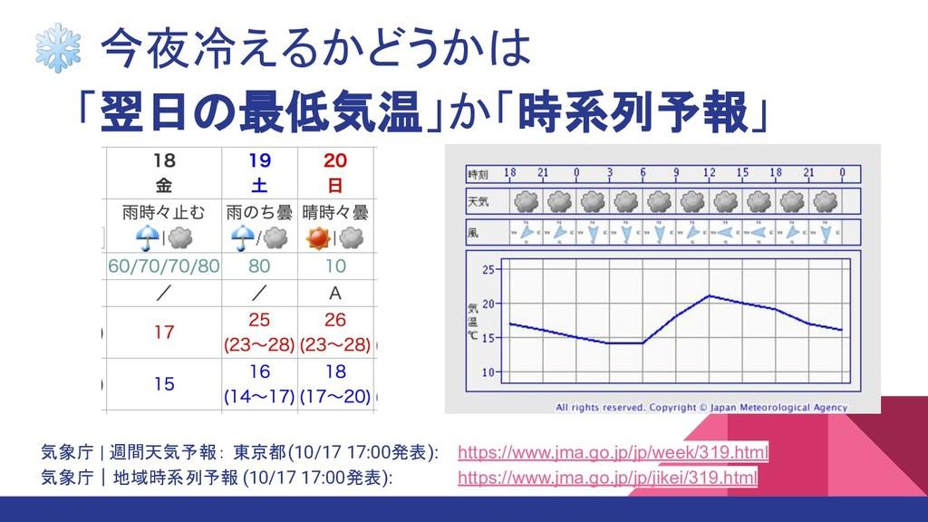 気象庁 | 週間天気予報: 東京都(10/17 17:00発表): https://www.j...