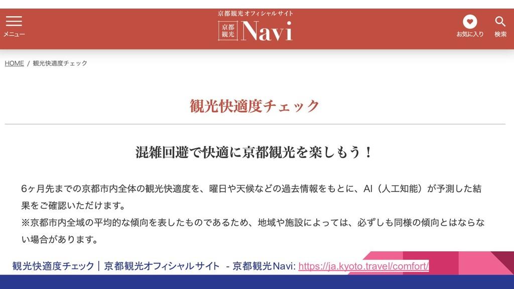 観光快適度チェック|京都観光オフィシャルサイト - 京都観光Navi: https://ja....