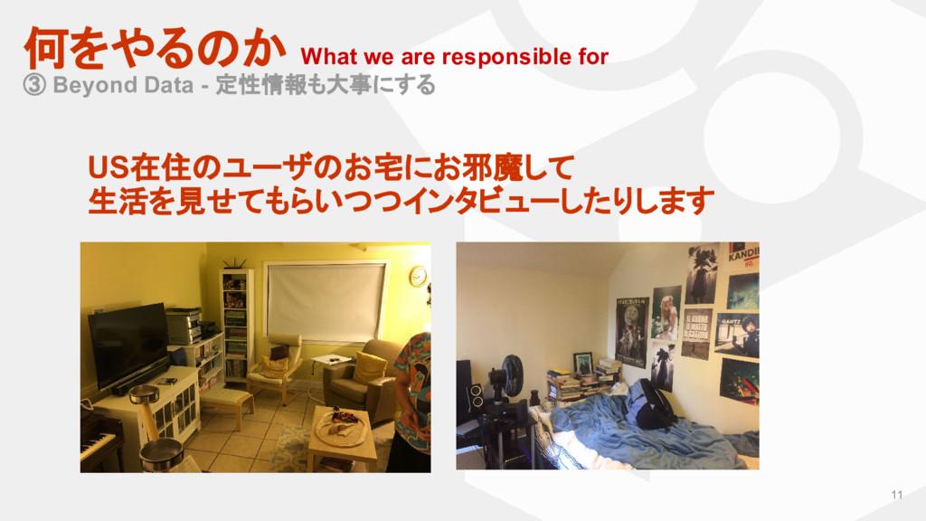 11 何をやるのか What we are responsible for ③ Beyond ...