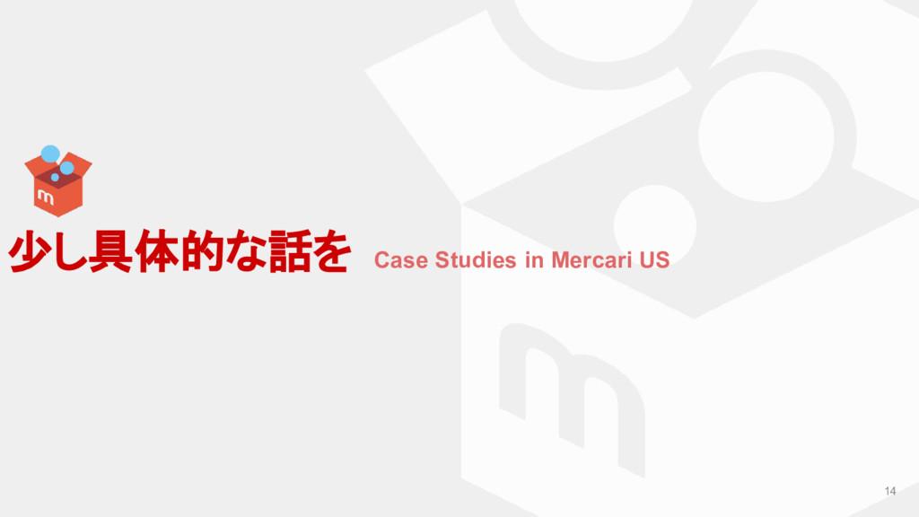 14 少し具体的な話を Case Studies in Mercari US