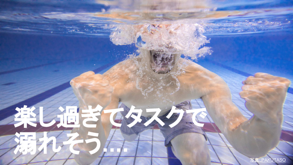 写真:PAKUTASO 楽し過ぎてタスクで 溺れそう....