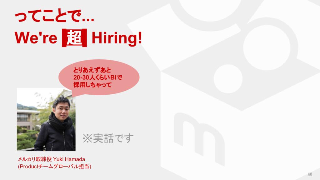 68 ってことで... We're 超 Hiring! メルカリ取締役 Yuki Hamada...