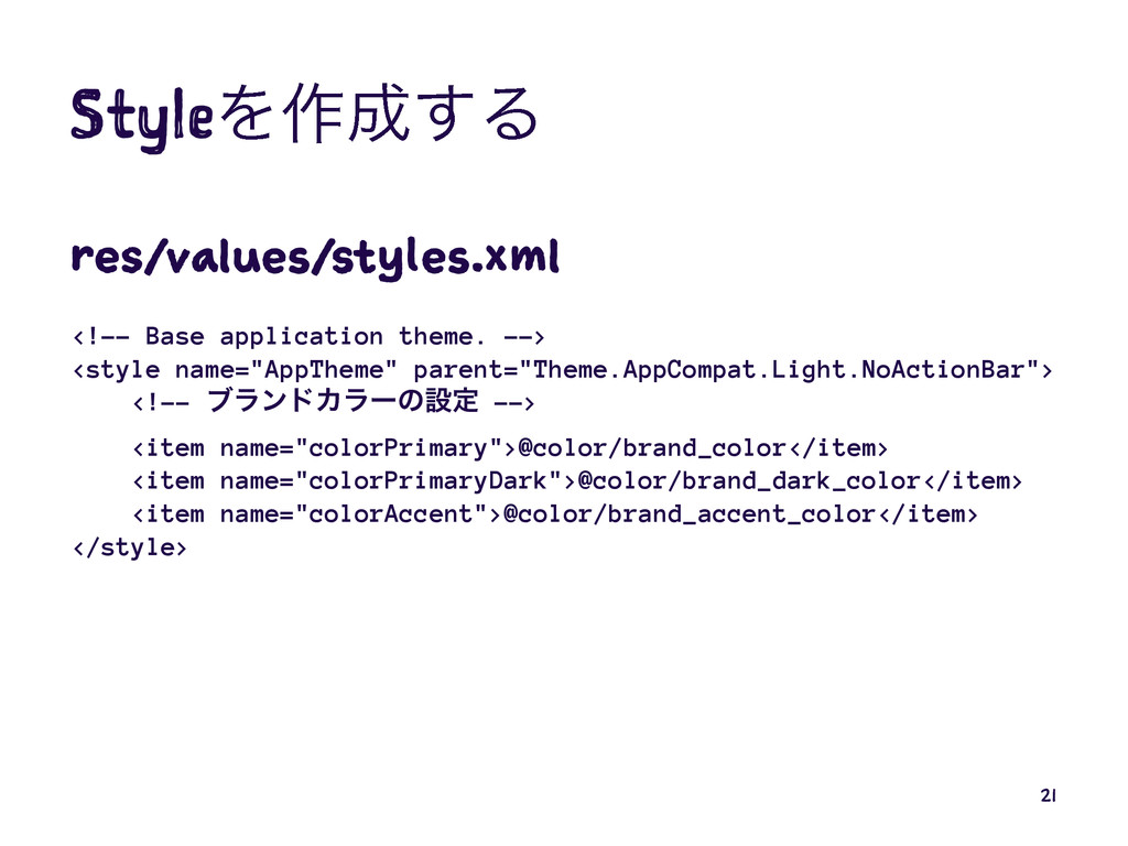StyleΛ࡞͢Δ res/values/styles.xml <!-- Base appl...