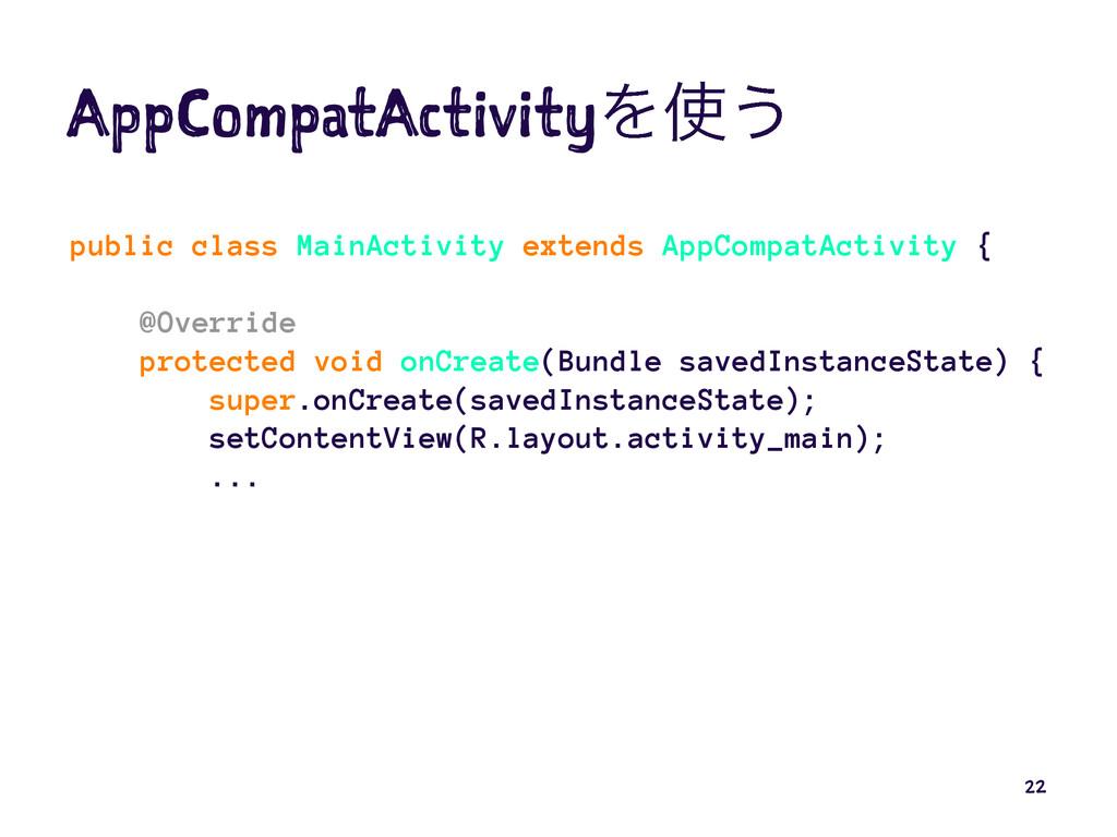AppCompatActivityΛ͏ public class MainActivity ...