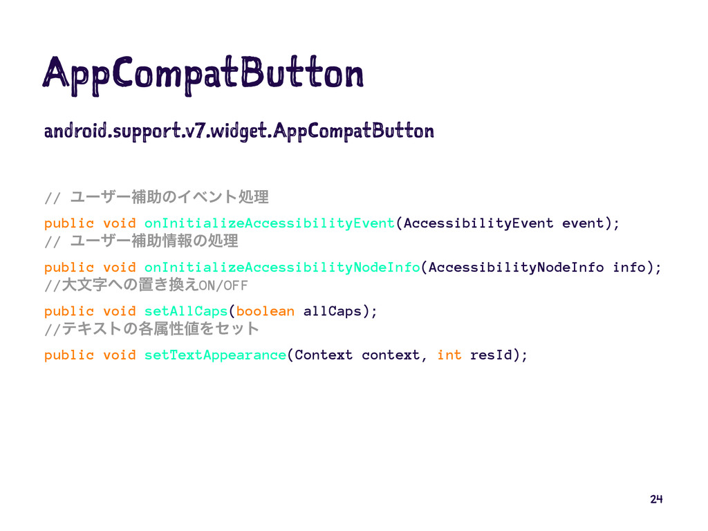 AppCompatButton android.support.v7.widget.AppCo...