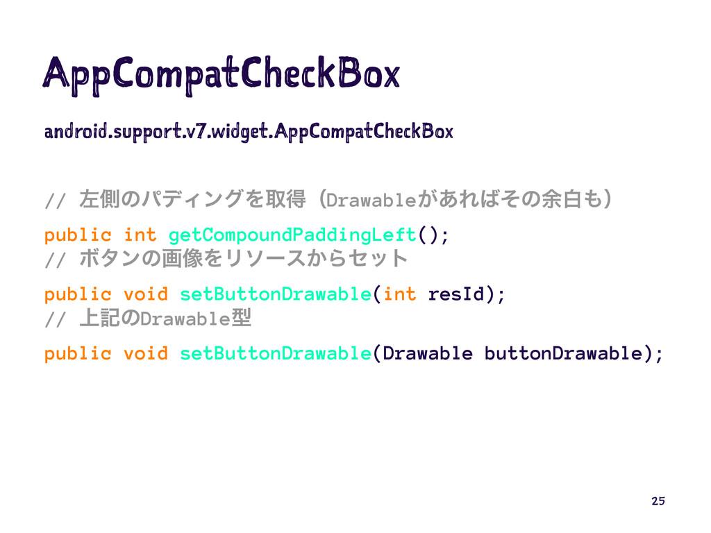 AppCompatCheckBox android.support.v7.widget.App...