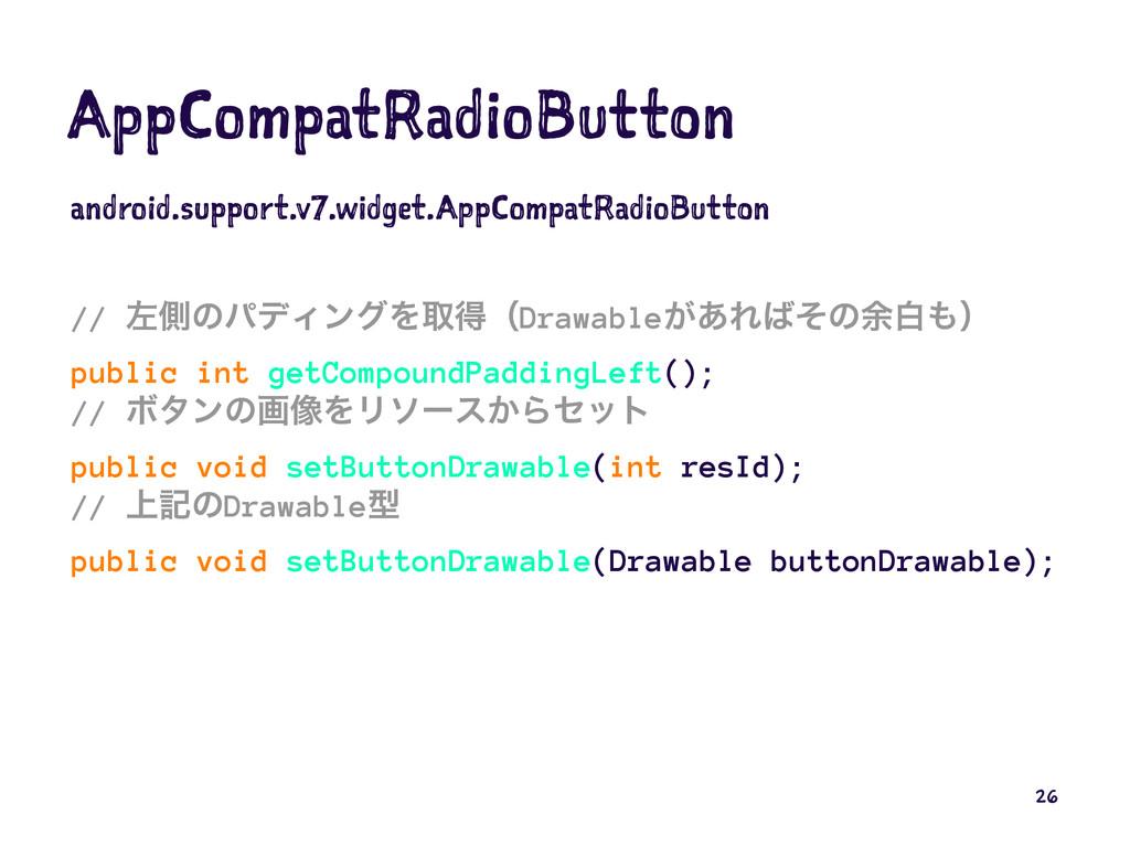 AppCompatRadioButton android.support.v7.widget....