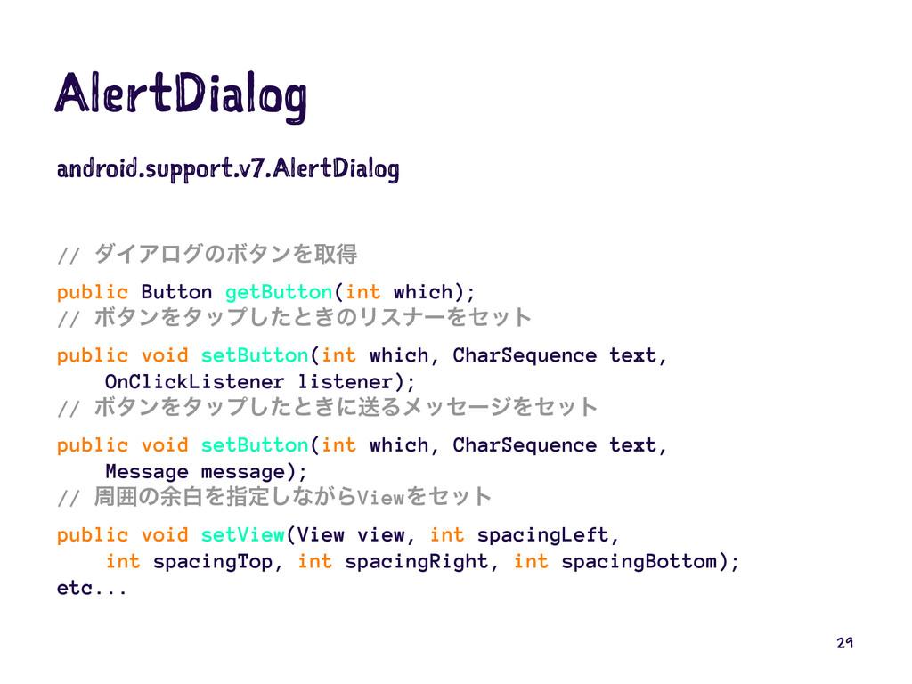 AlertDialog android.support.v7.AlertDialog // μ...