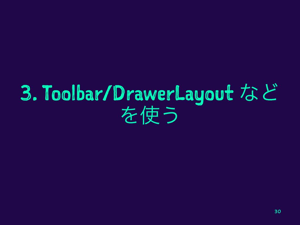 3. Toolbar/DrawerLayout ͳͲ Λ͏ 30