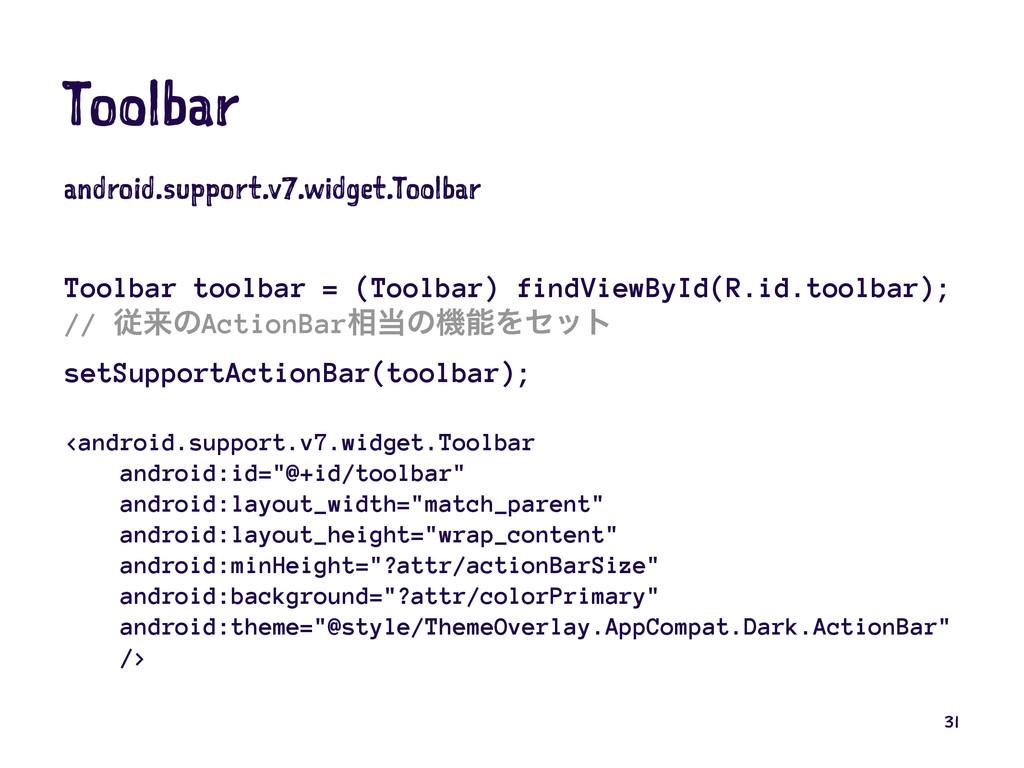 Toolbar android.support.v7.widget.Toolbar Toolb...