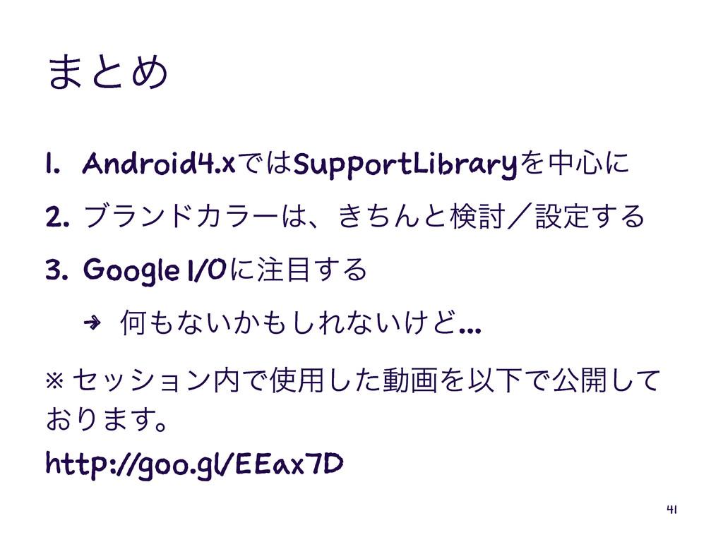 ·ͱΊ 1. Android4.xͰSupportLibraryΛத৺ʹ 2. ϒϥϯυΧϥ...