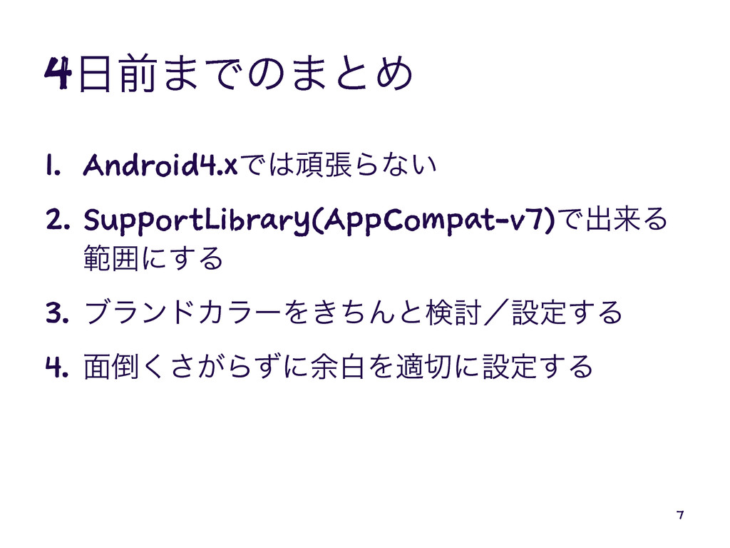 4લ·Ͱͷ·ͱΊ 1. Android4.xͰؤுΒͳ͍ 2. SupportLibrar...