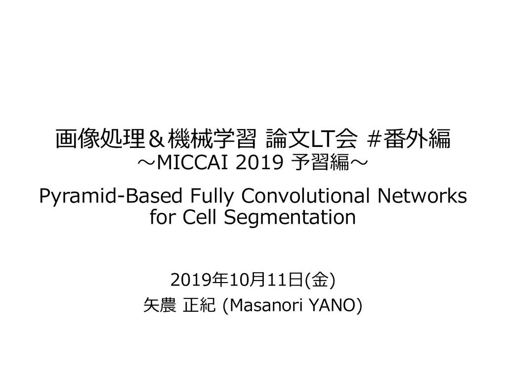 画像処理&機械学習 論文LT会 #番外編 ~MICCAI 2019 予習編~ Pyramid-...