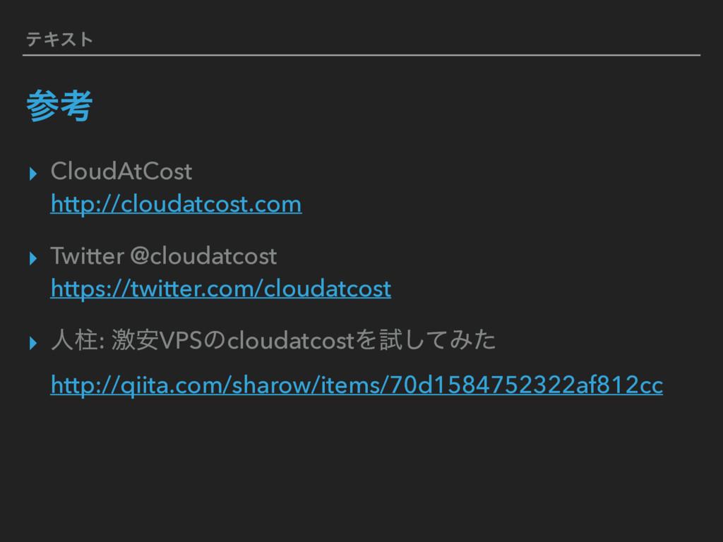 ςΩετ ߟ ▸ CloudAtCost http://cloudatcost.com ▸...