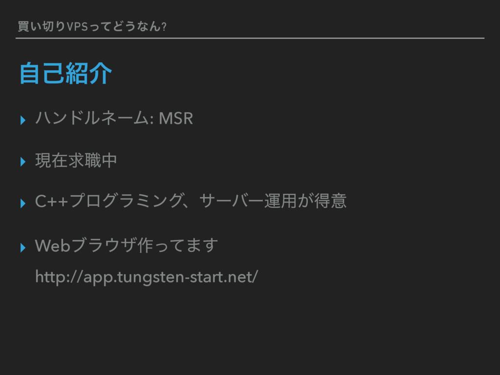 ങ͍ΓVPSͬͯͲ͏ͳΜ? ࣗݾհ ▸ ϋϯυϧωʔϜ: MSR ▸ ݱࡏٻ৬த ▸ C+...