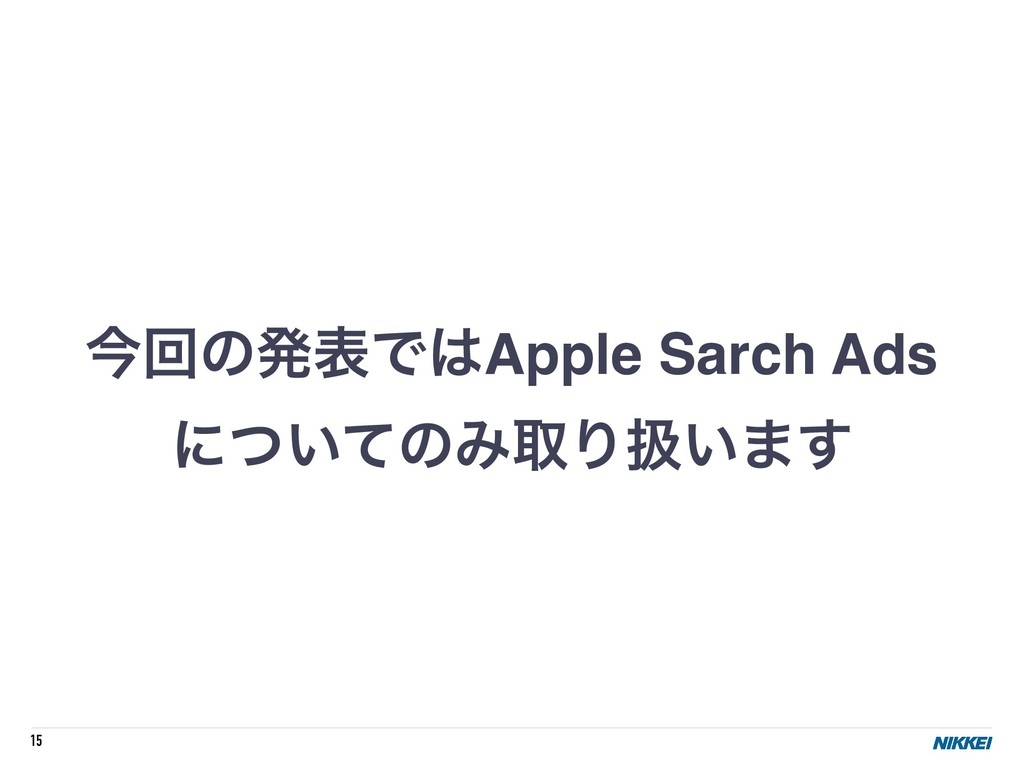 15 ࠓճͷൃදͰ͸Apple Sarch Ads ʹ͍ͭͯͷΈऔΓѻ͍·͢