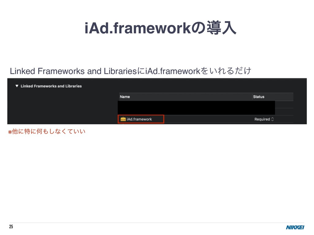 25 iAd.frameworkͷಋೖ Linked Frameworks and Libra...