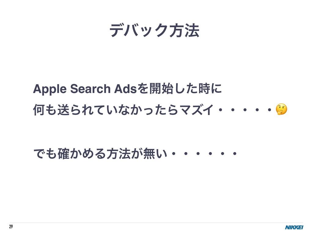 29 σόοΫํ๏ Apple Search AdsΛ։ͨ͠ʹ ԿૹΒΕ͍ͯͳ͔ͬͨΒϚ...