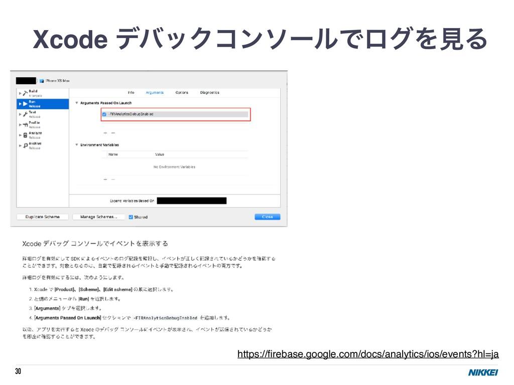 30 Xcode σόοΫίϯιʔϧͰϩάΛݟΔ https://firebase.google...