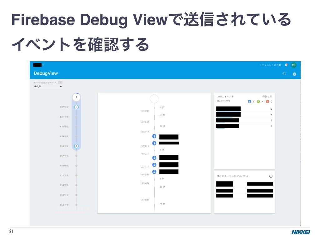 31 Firebase Debug ViewͰૹ৴͞Ε͍ͯΔ ΠϕϯτΛ֬͢Δ