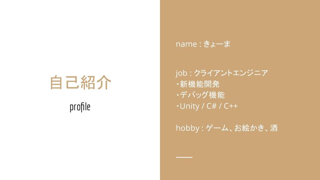 name : きょーま job : クライアントエンジニア ・新機能開発 ・デバッグ機能 ・U...