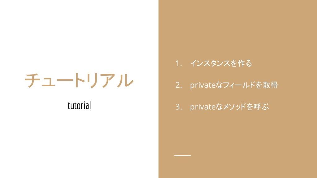 チュートリアル tutorial 1. インスタンスを作る 2. privateなフィールドを...