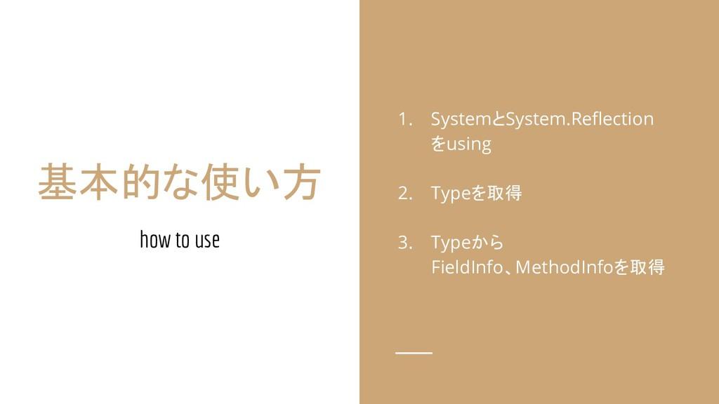 基本的な使い方 how to use 1. SystemとSystem.Reflection を...