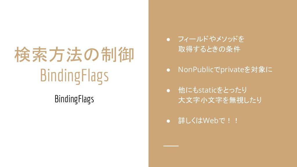 検索方法の制御 BindingFlags BindingFlags ● フィールドやメソッドを...