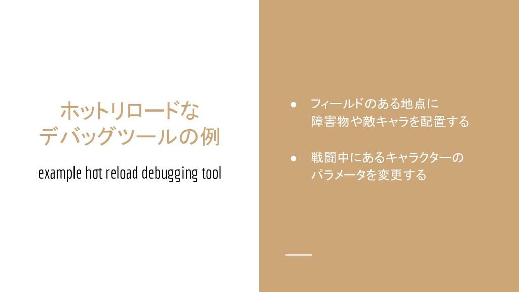 ホットリロードな デバッグツールの例 example hot reload debugging...