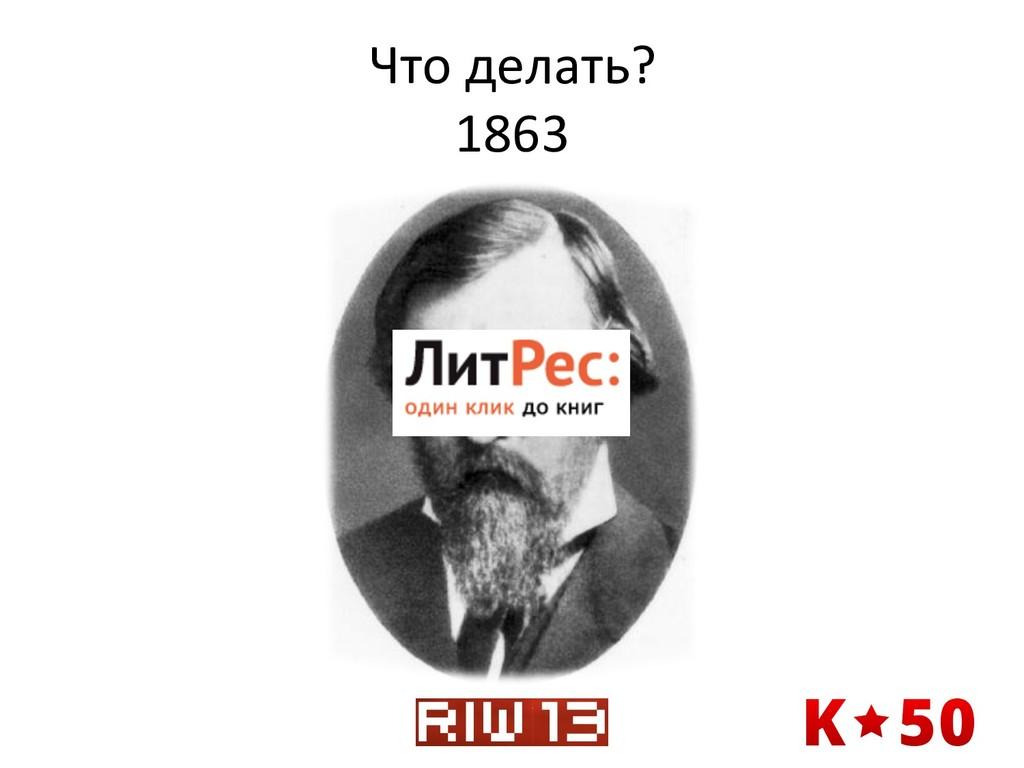 Что делать?  1863