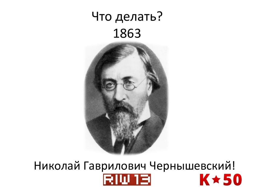 Что делать?  1863  Николай Гаврилов...