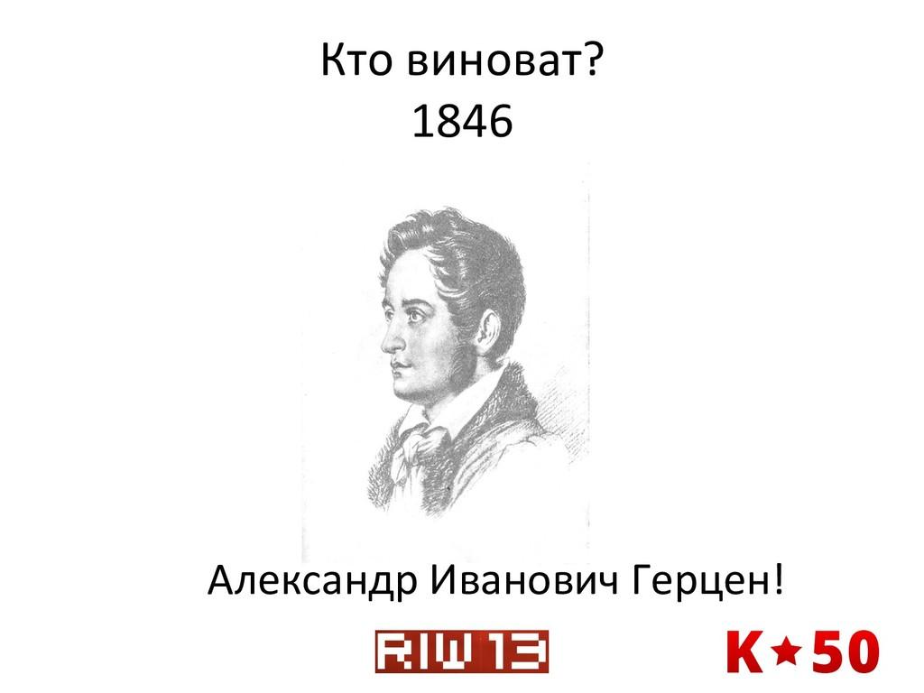 Кто виноват?  1846  Александр Ивано...