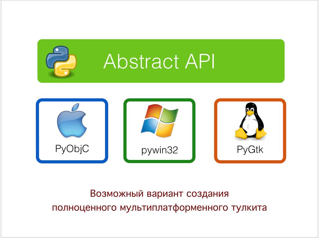 Abstract API PyObjC pywin32 PyGtk Возможный вар...